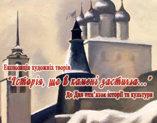 До Дня пам'яток історії та культури