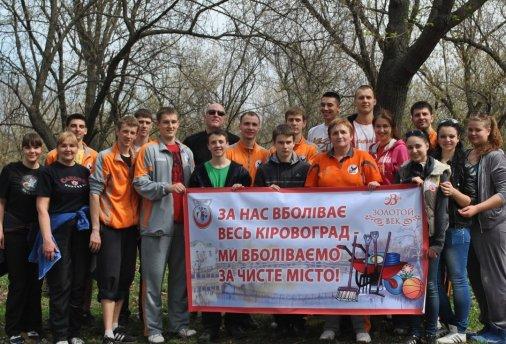 """""""За нас вболіває весь Кіровоград - ми вболіваємо за чисте місто!"""""""