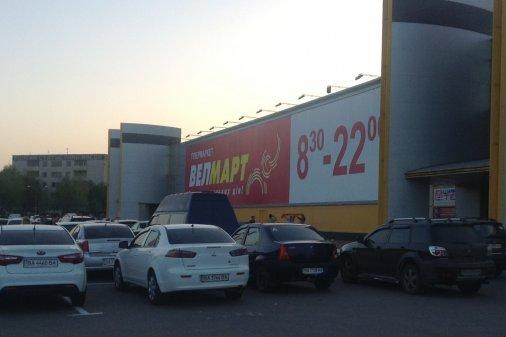 У Кiровоградi відбулося відкриття гіпермаркету «Велмарт»
