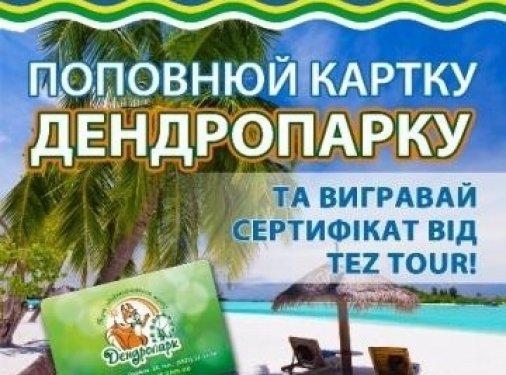 «Відпочивай у Дендропарку, подорожуй разом з TEZTour»