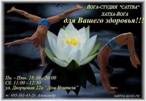 """Внимание всем ценителям йоги: занятия в студии """"Саттва"""""""