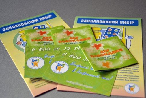 В Кировограде работает бесплатная линия по вопросам планирования семьи