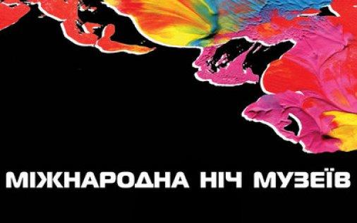 """Дев'ята Міжнародна акція """"Ніч музеїв"""""""