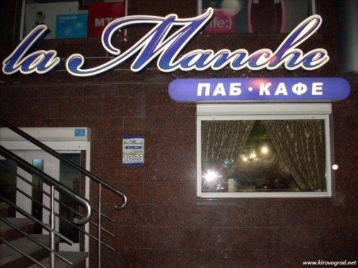 """Вкусный бизнес-ланч - в пабе """"Ла Манш"""""""