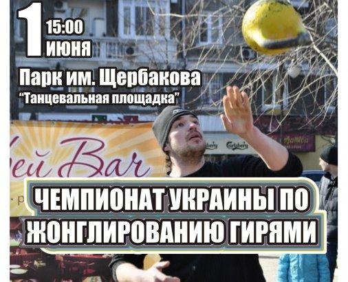 Прославленные гиревые жонглёры из Кировограда выступят в Донецке
