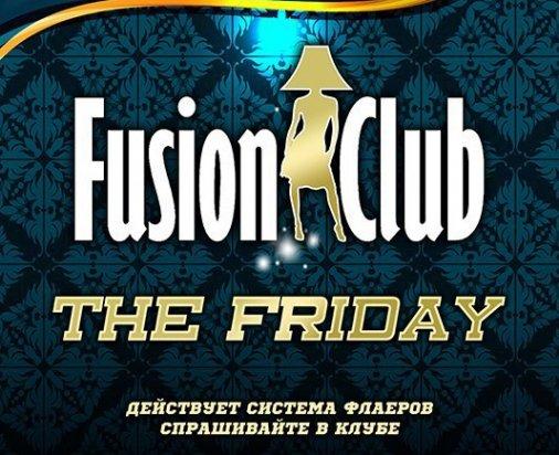 Сегодня - последняя весенняя пятница: Fusion Club приглашает!