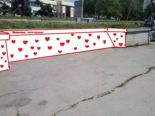Кіровоград - місто сердець: Ідеї для реконструкції Набережної