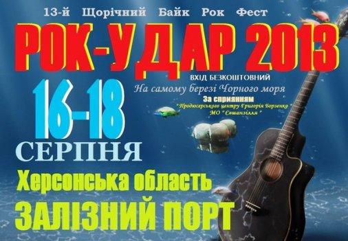 Кіровоградські гурти запрошують на фестиваль «РОК УДАР 2013»
