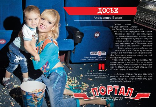 Июньский номер журнала «ЛанруЖ» уже в Кировограде!