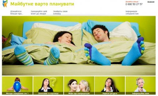Тепер достовірну інформацію про планування сім'ї можна отримати онлайн