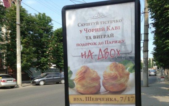 Сити-лайт c рекламой