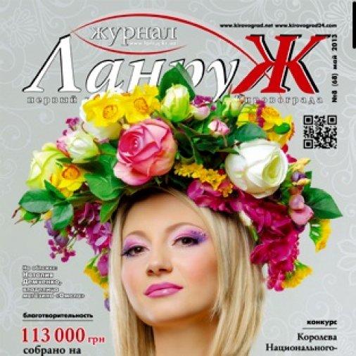"""Сайт """"Tusovka.kr.ua"""" станет партнером рубрики в журнале """"Ланруж"""""""