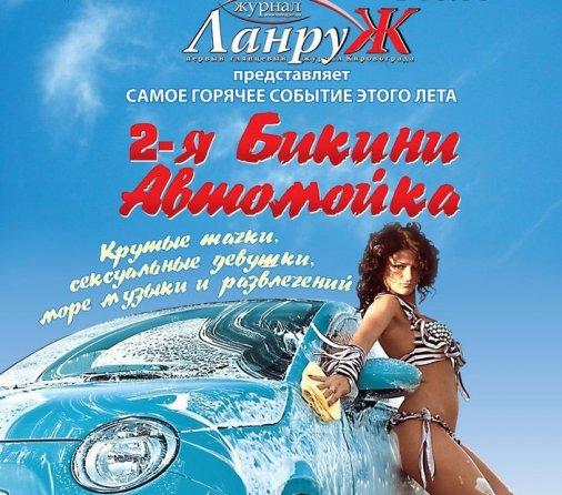 В Кировограде состоялась вторая «Бикини автомойка»!