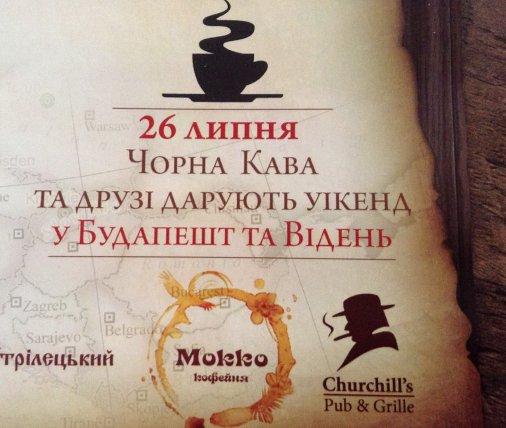 """На вихідні - до Відня та Будапешта - від кафе """"Чорна Кава"""""""