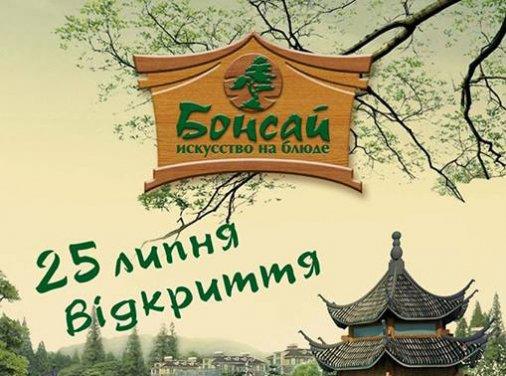 Еще один суши-бар откроется в Кировограде