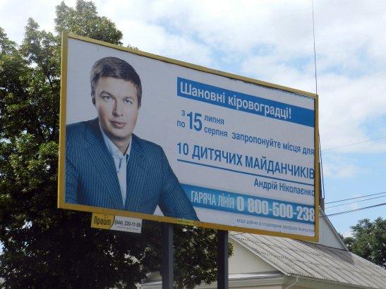 фото - Марія Калашнік