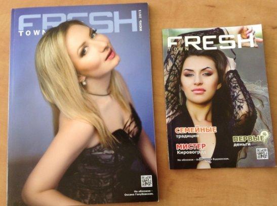 Журнал Fresh