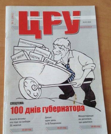 журнал ЦРУ