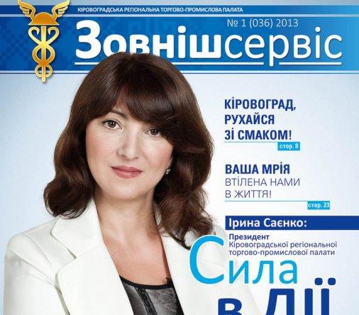 Ирина Саенко - на обложке свежего журнала Торгово-промышленной палаты