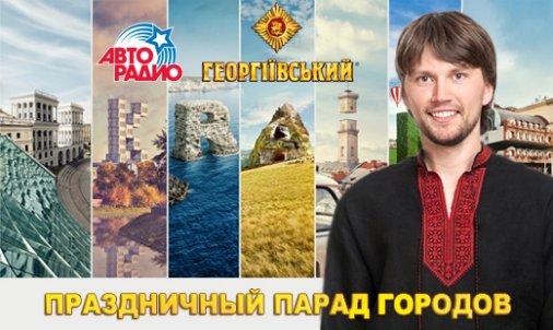 Включи Кировоград в Праздничный парад городов