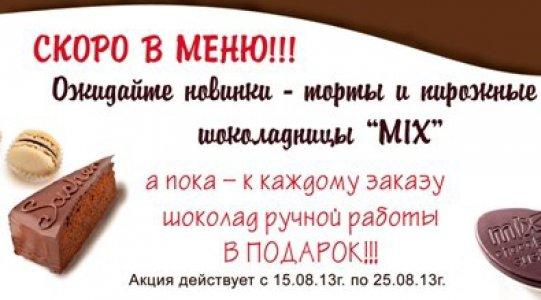"""Шоколад ручной в Ресторанном комплексе """"МIX"""""""