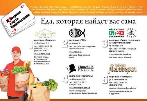 Козырная карта: Доставка еды в Кировограде