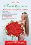 Флорист Елена