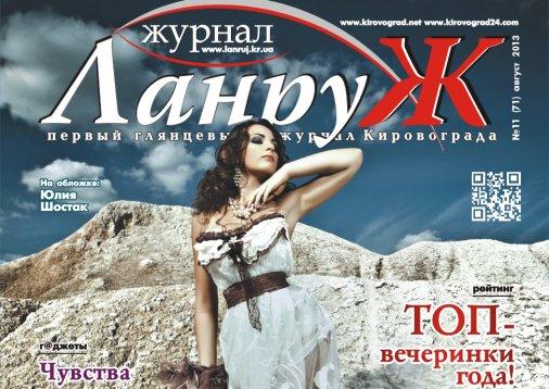 Августовский номер журнала «ЛанруЖ» уже в Кировограде!