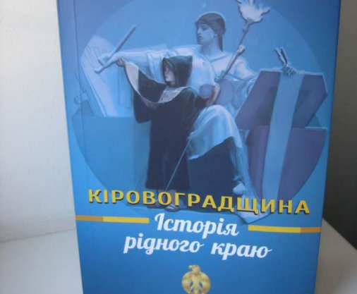 Купите книги об истории Кировограда - в галерее