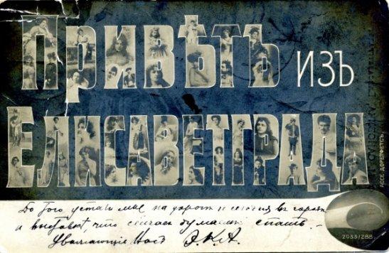 Фото из архива галереи Елисаветград