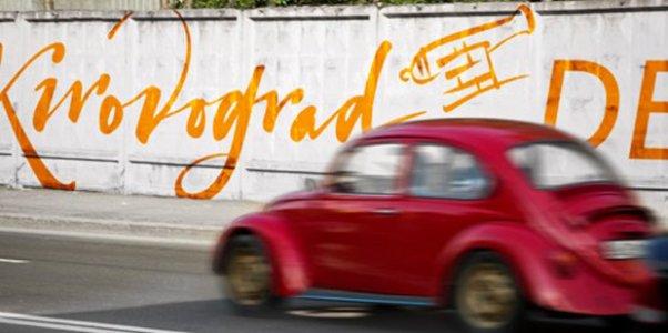 Бренд Кировограда попал в 10 лучших городских логотипов России, Украины и Белоруссии