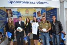 Кіровоградська молодь на Форумі