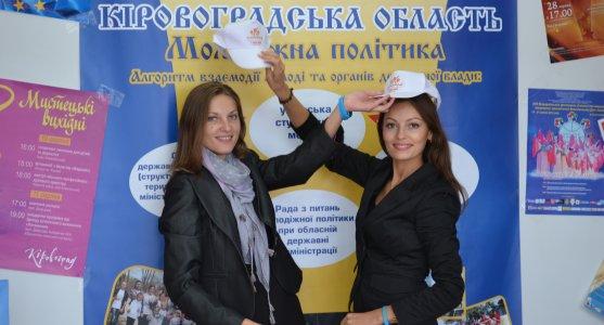 Кіровоградці представили область на Всеукраїнському молодіжному форумі