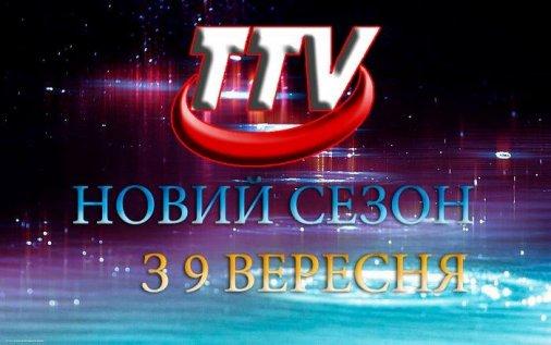 Сьогодні на телеканалі TTV стартує новий сезон