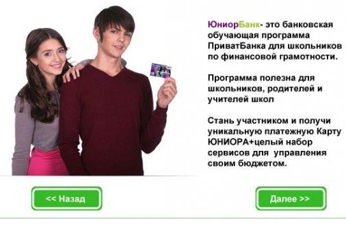 Кіровоградських дітей запрошують до безкоштовної бізнес-школи