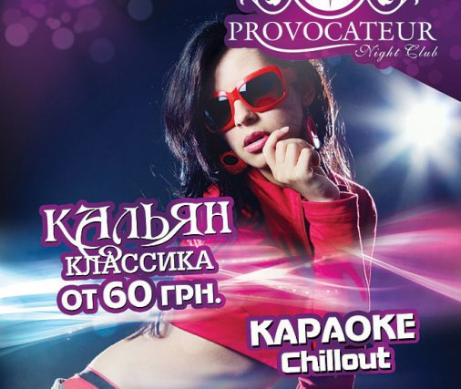 Кальян, караоке и chill-out в клубе Провокатор