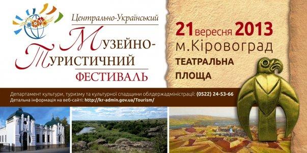 Музейно-туристичний фестиваль до Дня міста