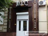 Магазин ЗАГС у Кіровограді