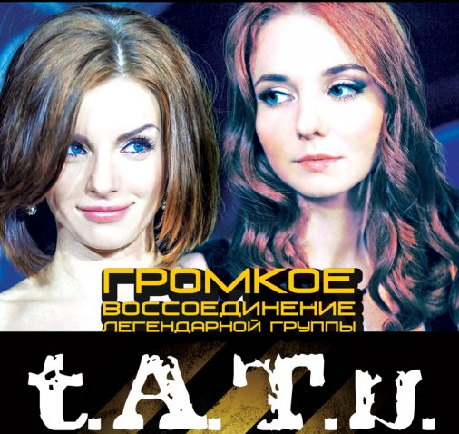 Киевстар подарит билеты на концерт «t.A.T.u»