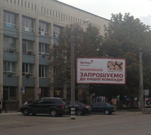 Пока МакДональдс думает, в Кировоград заходит их конкурент - МакФокси