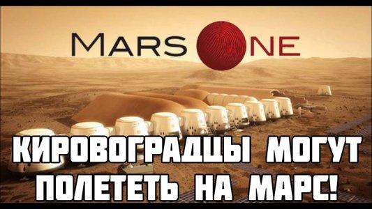 Диана Галинская из Кировограда собирается на Марс
