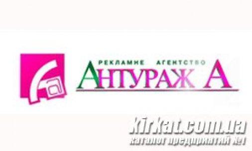 Компания «Антураж-А» приглашает на работу дизайнера!