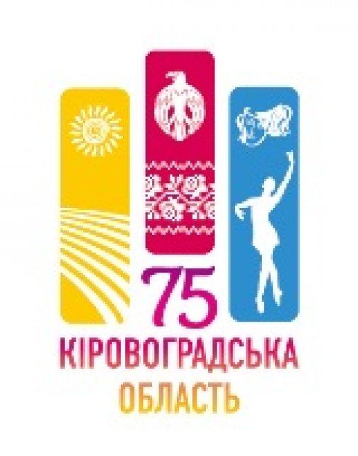Новий логотип Кіровоградської області - з нагоди її 75-тиріччя