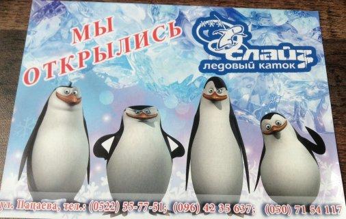 """Новый сезон на катке """"Слайз"""""""