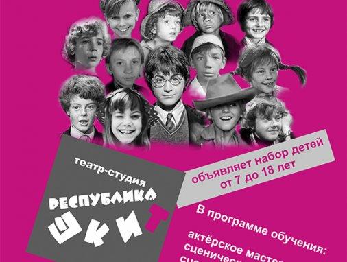 Новая детская театральная студия в Кировограде