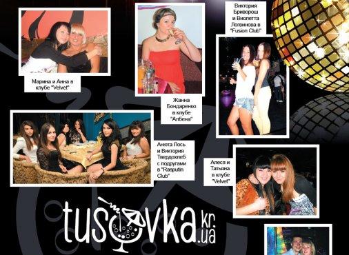 """На выходных сделайте фото в ночном клубе - и присылайте в рубрику журнала """"Ланруж""""!"""