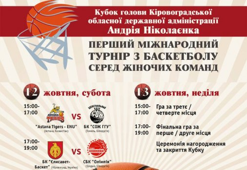У фіналі Кубку губернатора гратимуть Україна та Казахстан