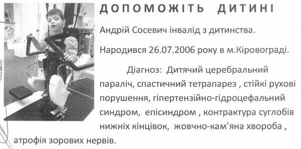 На Кубку губернатора зібрали 550 гривень благодійної допомоги