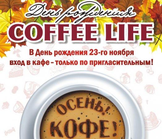 Кировоградская кофейня Coffe Life