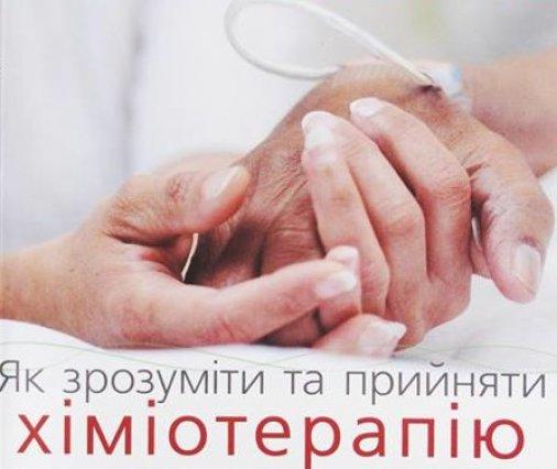 В Кировограде презентовали книгу о лечении онкозаболеваний